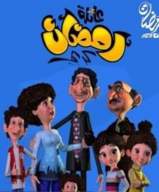 مسلسل عائلة رمضان كريم الحلقة 2 ramadan karim familly
