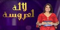 لالة العروسة الموسم 11 الحلقة 4