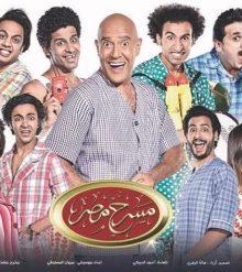 مسرح مصر في رمضان الحلقة 1 مسرحية الخاتم