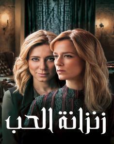 مسلسل زنزانة الحب مدبلج الحلقة 110والاخيرة zinzanat al hob