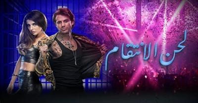 مسلسل لحن الانتقام مدبلج الحلقة 82 lahn al inti9am
