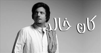 مسلسل كان خالد الحلقة 30