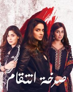 مسلسل صرخة انتقام مدبلج الحلقة 30 sarkhat intiqam
