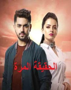 مسلسل الحقيقة المرة مدبلج الحلقة 55 al haqiqa al mora