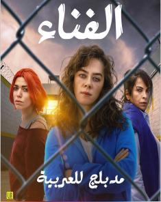 مسلسل الفناء الموسم الاول مدبلج الحلقة 35 al finaa