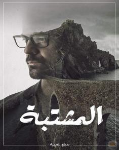 مسلسل المشتبه مدبلج الحلقة 13 al mochtabah