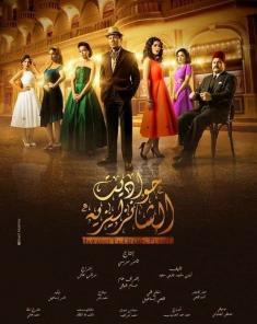 مسلسل حواديت الشانزليزيه الحلقة 45 hawadit shanzelize