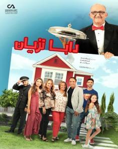 مسلسل دابا تزيان الحلقة 45 مغربي daba tazian