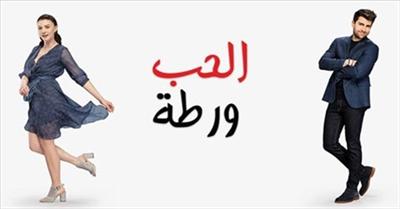 مسلسل الحب ورطة مدبلج الحلقة 123 al hob wartah