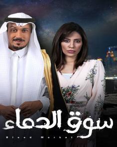 مسلسل سوق الدماء الحلقة 30 souq al dimae