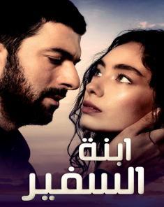 مسلسل ابنة السفير مدبلج الحلقة 52 ibnat al safeer