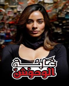 مسلسل غابة الوحوش مدبلج الحلقة 82 ghabat al wohoch