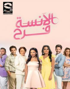 مسلسل الآنسة فرح الحلقة 22 الاخيرة al anisa farah