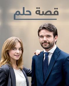 مسلسل قصة حلم مدبلج الحلقة 16 qisat holm
