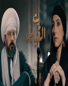 مسلسل بت القبايل الحلقة 45 bit al qbayl