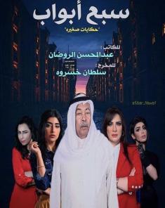 مسلسل سبع أبواب الحلقة 7 sab3 abwab