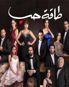 مسلسل طاقه حب الحلقة 60 taqat houb