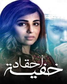 مسلسل أحقاد خفية مدبلج الحلقة 40 ahqad khafia