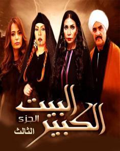 مسلسل البيت الكبير الجزء الثالث الحلقة 60 al bayt al kabir