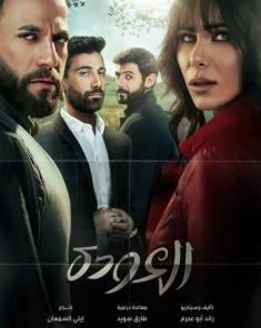 مسلسل العودة الحلقة 28 mosalsal al 3awda