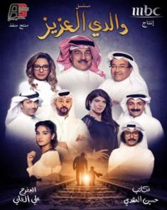 مسلسل والدي العزيز الحلقة 30 walidi al 3aziz