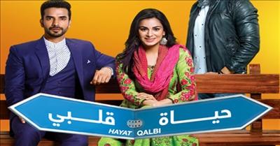 مسلسل حياة قلبي مدبلج الحلقة 164 hayat qalbi