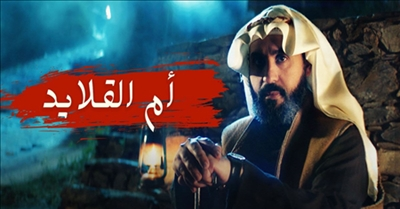 مسلسل ام القلايد الحلقة 13 oum al qalayd