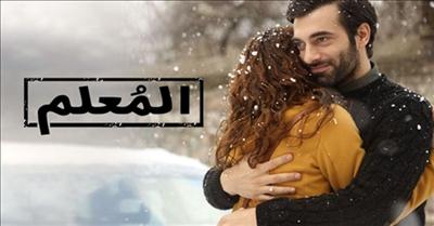 مسلسل المعلم مدبلج الحلقة 12 al mo3alim modablaj
