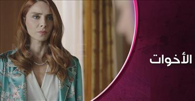 مسلسل الأخوات مدبلج الحلقة 25 al akhwat torki