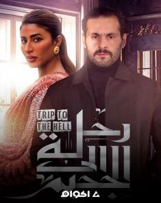 مسلسل رحلة إلى الجحيم الحلقة 1 rihla ila al jahim
