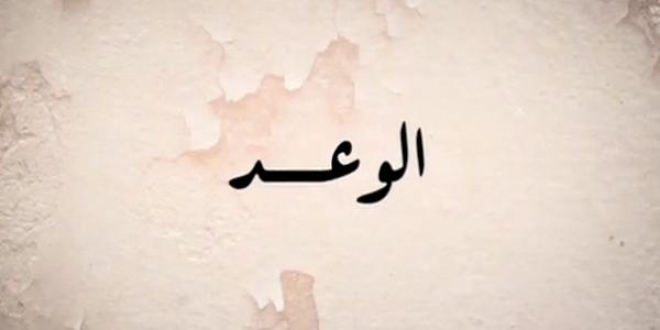 الزيارات: 15 التقيمم: 0 المصوتين: 0 القسم: مسلسل الوعد مدبلج بالدارجة المغربية
