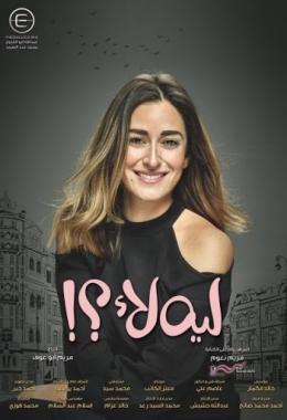 مسلسل ليه لأ الحلقة 15 الاخيرة lih laa