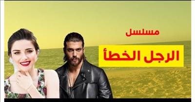 مسلسل الرجل الخطأ الحلقة 40 مدبلجة al rajol al khatae