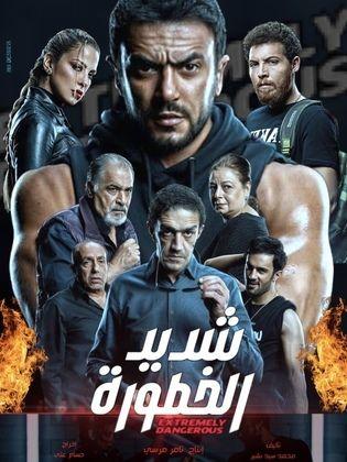 مسلسل شديد الخطورة الحلقة 2 chadid al khotora