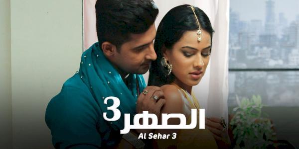 مسلسل الصهر الجزء الثالث 3 الحلقة 23 مدبلجة al sahr