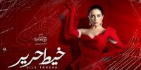مسلسل خيط حرير الحلقة 22 khayt harir ep