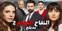 مسلسل التفاح الحرام 2 مدبلج الحلقة 12 tofah al haram 2 modablaj ep