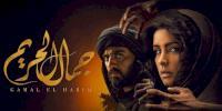 مسلسل جمال الحريم الحلقة 33 jamal al hareem