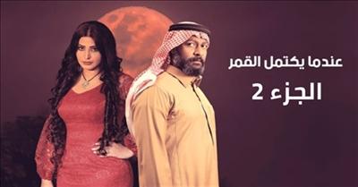 مسلسل عندما يكتمل القمر الجزء 2 الحلقة 8 indama yaktamil al qamar