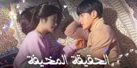 مسلسل الحقيقة المخيفة الحلقة 3 al haqiqa al moukhifa ep