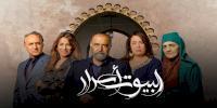 مسلسل ﺍﻟﺒﻴﻮﺕ ﺃﺳﺮﺍﺭ مغربي الحلقة 4 al boyot asrar maghribi ep