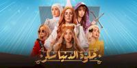 مسلسل حلوة الدنيا سكر- أماني و تهاني الحلقة 5 - 40 helwa donya sokar ep