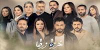 مسلسل خرزة زرقاء الحلقة 31 kharza zarqa ep