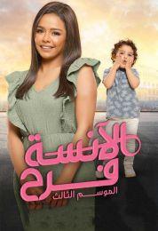 مسلسل الآنسة فرح الجزء 3 الحلقة 23 al anissa farah ep