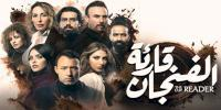 مسلسل قارئة الفنجان الحلقة 10 qarieat al finjane ep