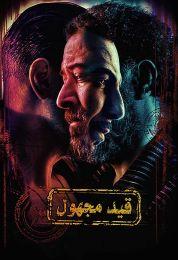 مسلسل قيد مجهول الحلقة 4 qayd majhool