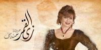 مسلسل زي القمر - ست الهوانم - الحلقة 5 - 15 zay al qamar ep