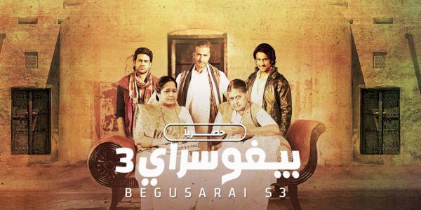 مسلسل بيغوسراي 3 الحلقة 30 والاخيرة begusarai 3 ep