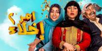 مسلسل أمر إخلاء الموسم 2 الحلقة 20 amr ikhlaa