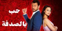 مسلسل حب بالصدفة الحلقة 4 hob bi sodfa ep